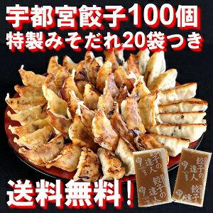 送料無料!特製みそだれで美味しい!本格・宇都宮餃子100個入り!直営店の味をご家庭で!