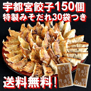 送料無料!特製みそだれで美味しい!本格・宇都宮餃子150個入り!直営店の味をご家庭で!