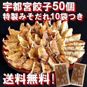 宇都宮餃子 送料無料 みそだれ テレビ かけるギョーザ送料無料!特製みそだれで美味しい!...