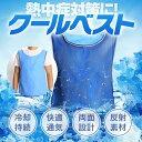 [夏商品セール]クールベスト 冷却ベスト 日本語説明 表裏両