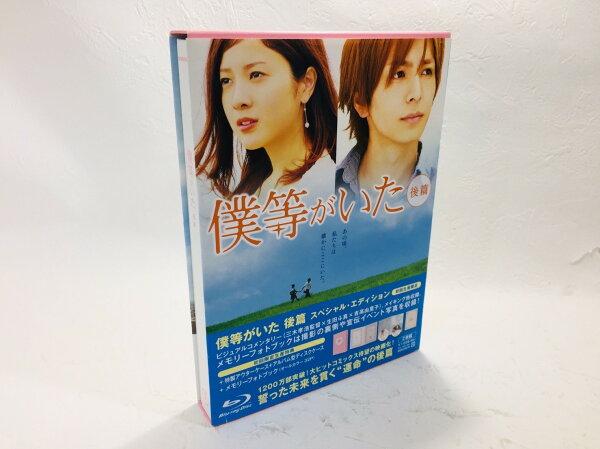 中古品 僕等がいた(後篇)スペシャル・エディション(特典DVD付2枚組) Blu-ray   出演:生田斗真,吉高由里子,高岡
