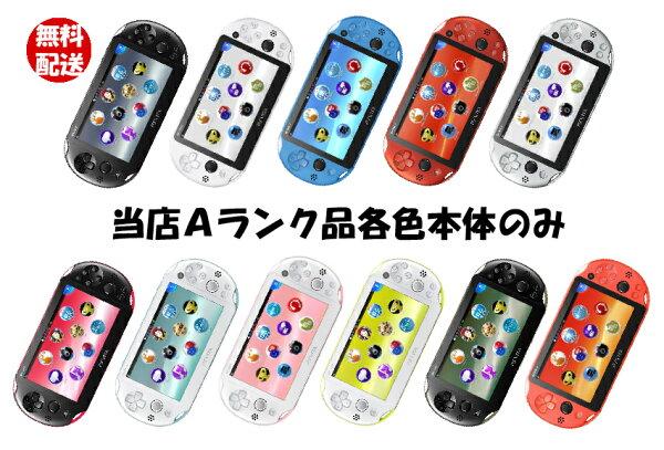 中古品 PlayStationVitaWi-Fiモデル各カラー(PCH-2000)   内容:本体のみ カラー選択出来ます 詳
