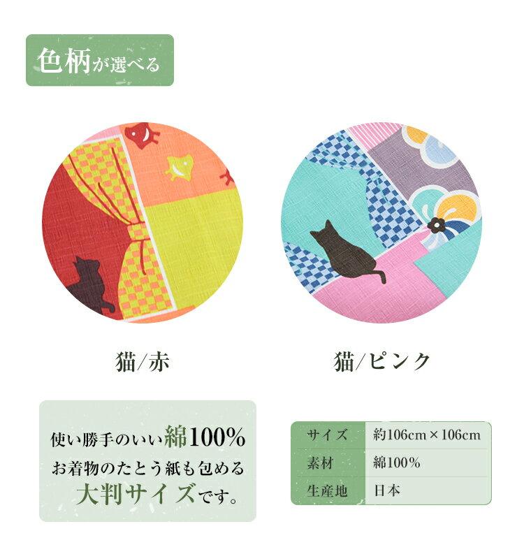風呂敷 三巾 106cm Cat(キャット) 綿100%