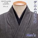 デニムきもの GIZAデニム デニム着物 広島県の木綿着物 綿100% 坂本デニム謹製 メンズ…