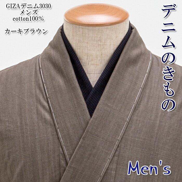 デニム着物 メンズ GIZA デニム 木綿 着物 洗える 単衣 男性 坂本 綿100% カーキブラウン:あおい 正直問屋