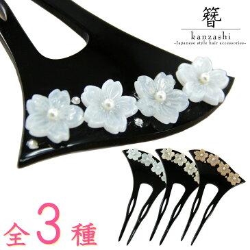 バチ型かんざし -46- 二本挿し 髪飾り 桜