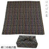 風呂敷 三巾 109cm カラフルライン 黒 綿100%