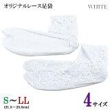 レース足袋 レディース 白 S-LL-size