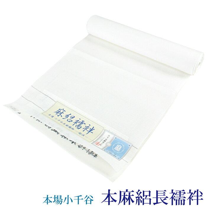 本麻長襦袢 反物 小千谷 -15- 麻絽 麻100% 白