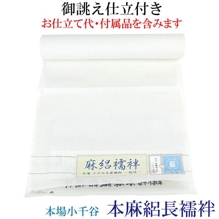 本麻長襦袢 小千谷 -15- 麻絽 仕立て代込 麻100% 白