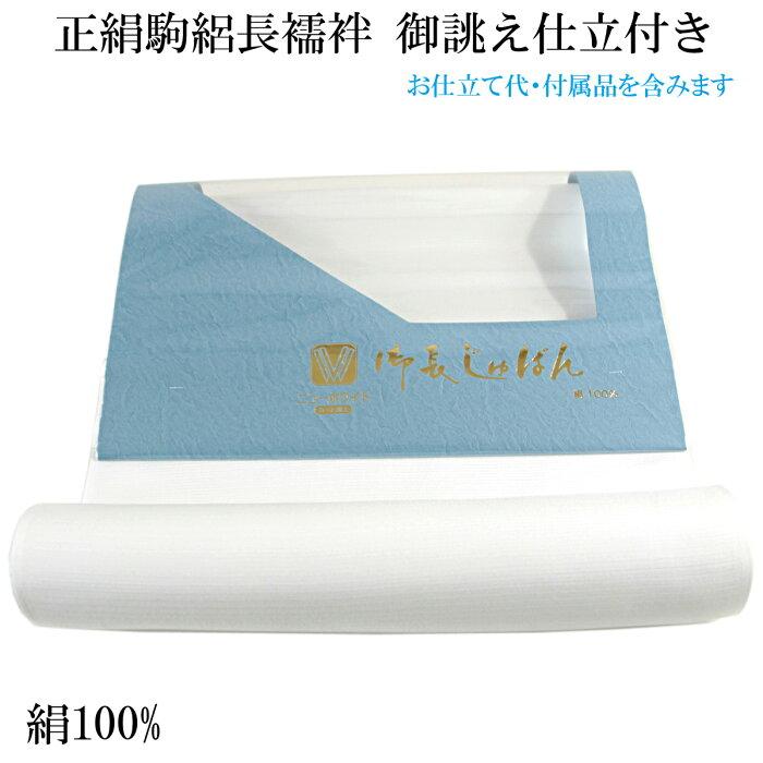 駒絽長襦袢 正絹 -3- ニューホワイト 仕立て代込 白 絹100%