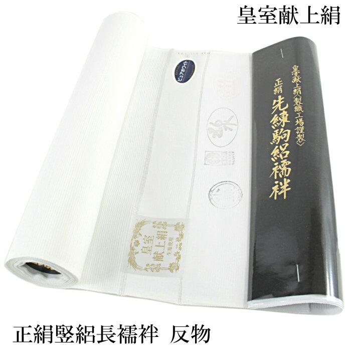 駒絽長襦袢 反物 正絹 -6- 皇室献上絹 ピュアホワイト 白 絹100%