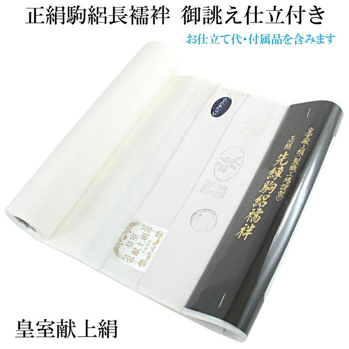 駒絽長襦袢 正絹 -6- 皇室献上絹 ピュアホワイト 仕立て代込 白 絹100%