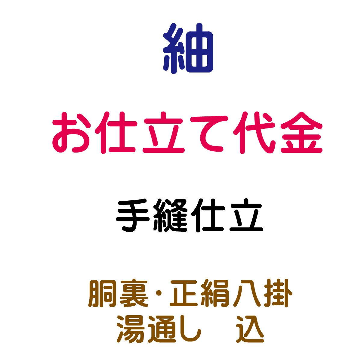 お仕立代 紬/大島 袷 手縫い仕立