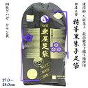足袋 黒 特等 綿100% 4枚こはぜ サラシ裏 日本製 27.0cm...