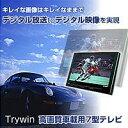 キレイな画像はキレイなままで。 デジタルtoデジタルを実現Trywin 高画質車載用7型テレビ【送...