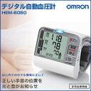 正しく測定できる姿勢へ光と音でナビゲート!オムロン デジタル自動血圧計 HEM-6050【送料無料...