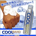 暑さ吹き飛ぶ新発想の3D冷却スプレー!COOLBAND(クールバンド)