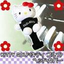 大切なゴルフクラブは、キティちゃんでかわいくしよう!【全商品ポイント10倍:3/28(月)9:59まで】KITTY GOLF(キティゴルフ)ヘッドカバー10P25Mar11