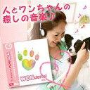 ワンちゃんと楽しむ癒しの音楽でまったり♪ペット用CD ワンダフルVol.1 日本版