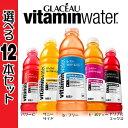 2ケース(24本)以上ご注文で送料無料!グラソービタミンウォーター Vitamin Waterグラソー ビタ...