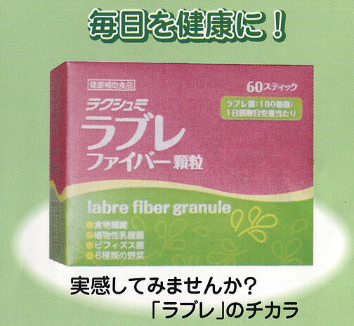 Laxmi ラブレファイバー granules 60 bag (Labelle bacteria compound) ( diet / health / health supplements / supplements / lactic acid bacteria / Aoi Hall pharmacy / regular / store / lack / health auxiliary food and intestinal and stomach / iron / dietary suppleme