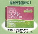ラクシュミ ラブレファイバー顆粒 60袋入(ラブレ菌配合)(...