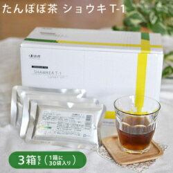 たんぽぽ茶(タンポポ茶):ショウキT-1プラス3箱セット(不妊 お茶 赤ちゃん 母乳 飲み物 ショウキt1...