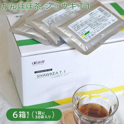 たんぽぽ茶(タンポポ茶):ショウキT-1プラス6箱セット(漢方 妊娠中 飲み物 お茶 ノンカフェイン 赤...