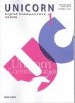 UNICORN English Communication 1 NEW EDITION(コ1/345) 文英堂 文部科学省検定済教科書 【平成30年度版】
