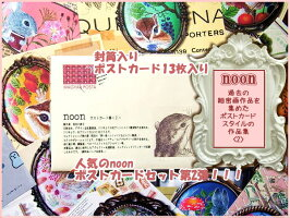 【noon】ポストカードセットスタイルの作品集第2弾!/封筒入りポストカード13枚セット♪36【楽ギフ_包装】