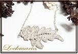 送料無料【Lockmaria(ロクマリア】アンティークレースの素材感をそのまま生かした、フラワーレースラグジュアリーシルバーネックレス109