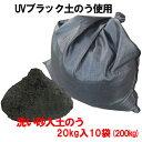 洗い砂入りUVブラック土のう 20kg入×10袋 送料無料...