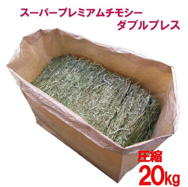 牧草チモシーダブルプレス圧縮20kg