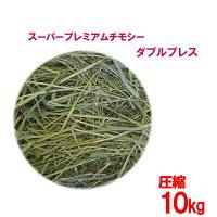 牧草スーパープレミアムチモシー1番刈りダブルプレス圧縮10kg送料無料