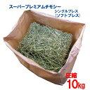 牧草 チモシー シングルプレス(ソフトプレス)圧縮10kg 送料無料