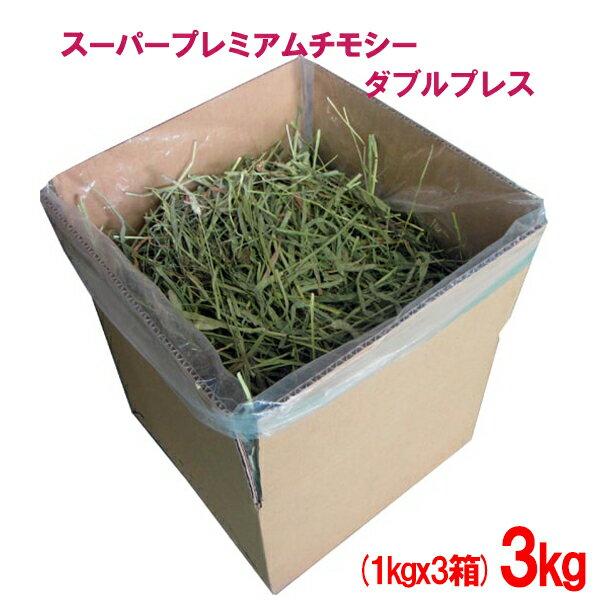 牧草チモシーダブルプレス3kg 1kg×3箱