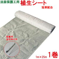 植生シート1mx25m巻短草配合