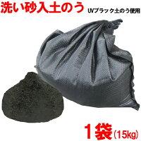 洗い砂入りUVブラック土のう15kg入