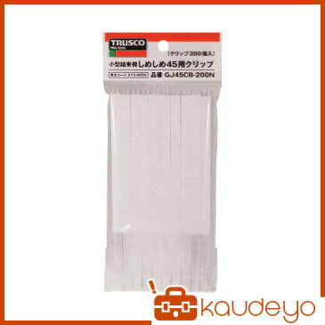 TRUSCO しめしめ45用クリップ 黒 (200個/袋) GJ45CB200BK 3100