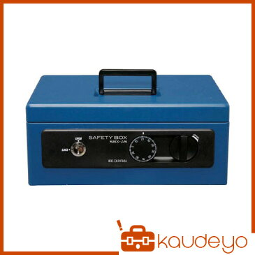 IRIS 手提げ金庫 SBX−A5 ブルー SBXA5BL 1256
