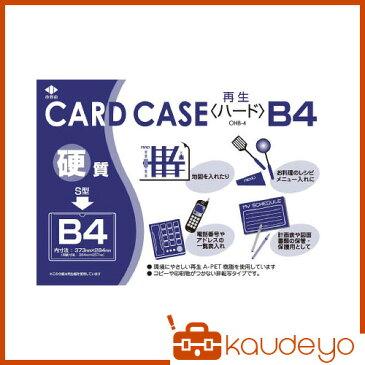 小野由 リサイクルカードケース OHB4 4182