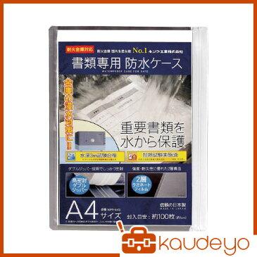 キング 書類専用防水ケース A4サイズ WPSA4SL 2113