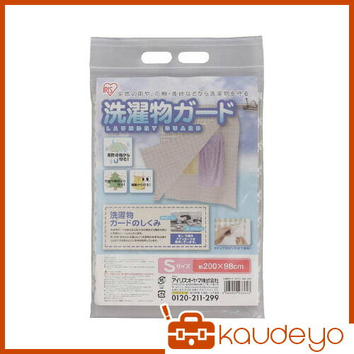 IRIS 洗濯物ガード Sサイズ SMG2010 1256