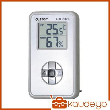 カスタム デジタル温湿度計 CTH201 2201