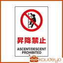 TRUSCO JIS規格標識 昇降禁止 mm エコユニボード T802...