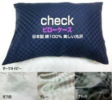 checkpillow