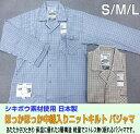 冬用 純綿スムース パジャマ メンズ 3073 S/M/L ブルー/ベ...