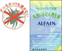 alfain-9