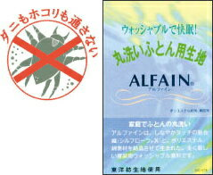 alfain-8